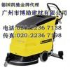 德国凯驰自动洗地机BD530(广州博励)