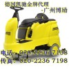 Karcher广州博励:凯驰B 90 R驾驶式洗地机