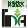 广州林安防水涂料面向全国招商代理