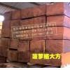 户外柳桉木供应商 户外红柳桉木防腐木 红柳桉木价格 黄柳桉木
