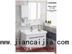 马可波罗 方太卫浴 浴室柜组合实木橡木挂墙式洗脸洗手卫浴洁具